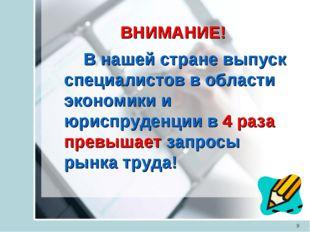 ВНИМАНИЕ! В нашей стране выпуск специалистов в области экономики и юриспруд