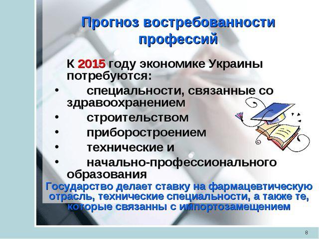 Прогноз востребованности профессий К 2015 году экономике Украины потребуются...