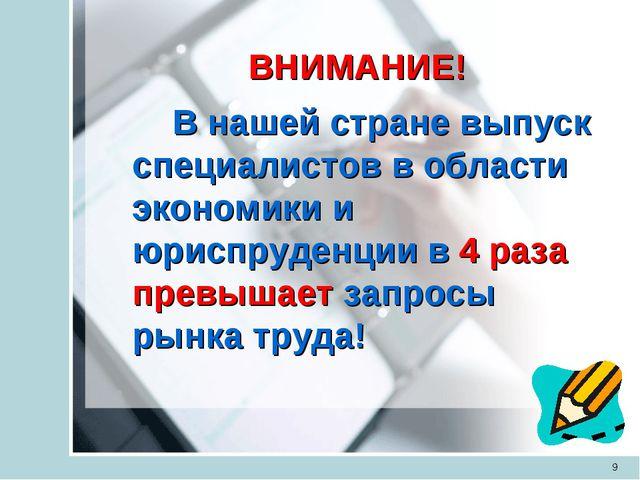 ВНИМАНИЕ! В нашей стране выпуск специалистов в области экономики и юриспруд...