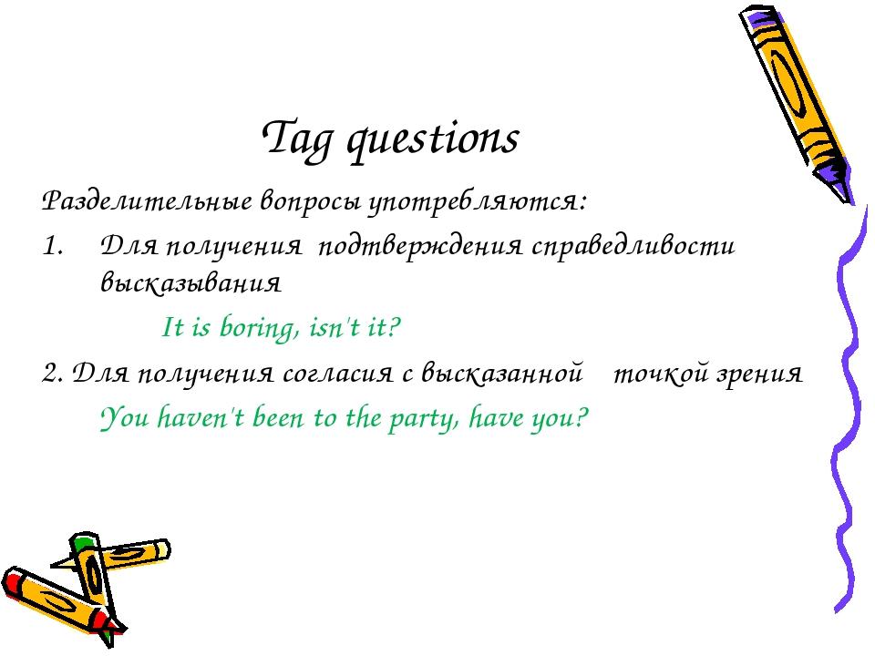 Tag questions Разделительные вопросы употребляются: Для получения подтвержден...