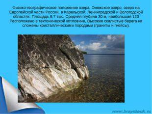 Физико-географическое положение озера. Онежское озеро, озеро на Европейской ч