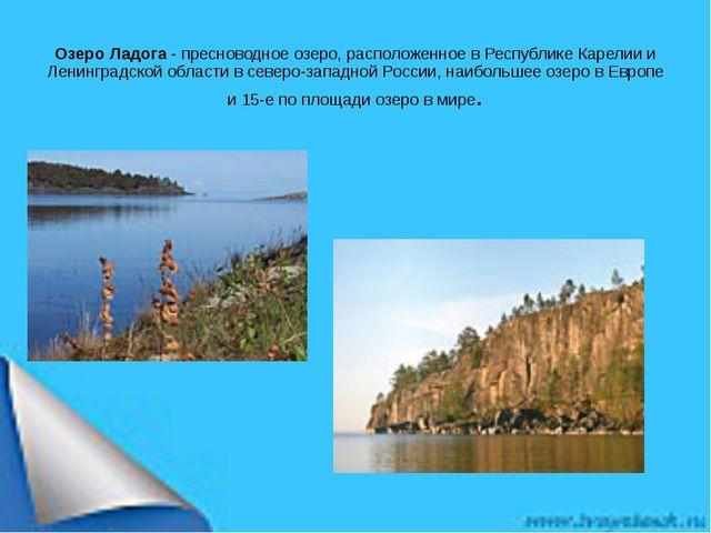 Озеро Ладога- пресноводное озеро, расположенное в Республике Карелии и Ленин...