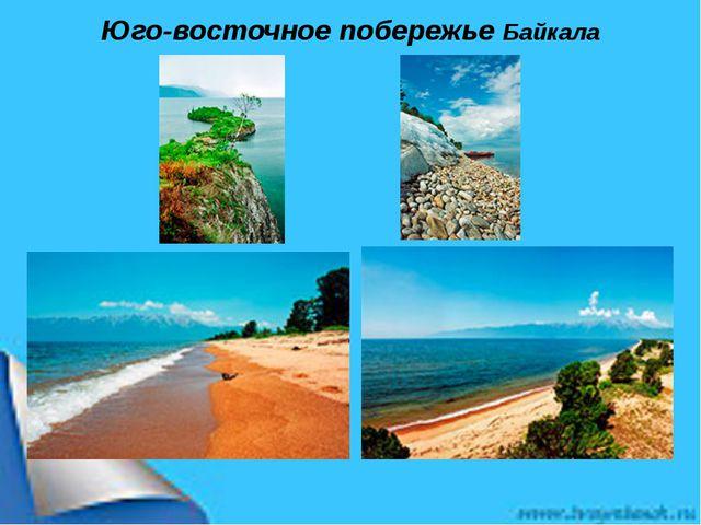 Юго-восточное побережье Байкала