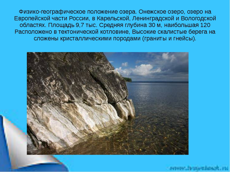 Физико-географическое положение озера. Онежское озеро, озеро на Европейской ч...