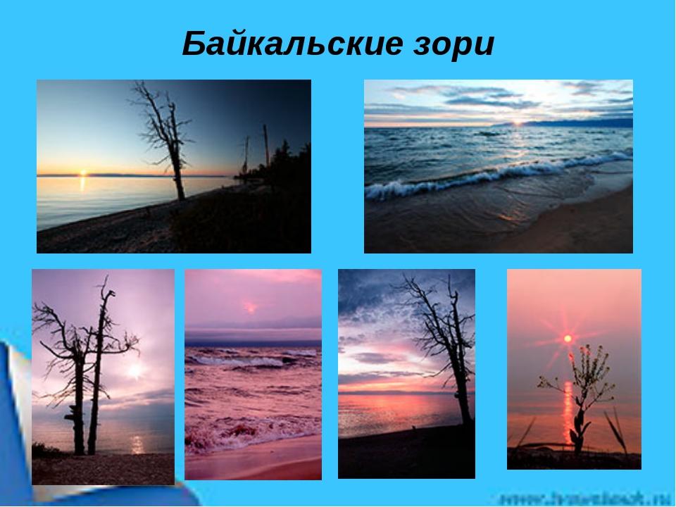 Байкальские зори