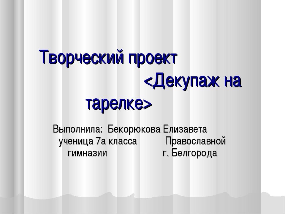 Творческий проект  Выполнила: Бекорюкова Елизавета ученица 7а класса Правосл...