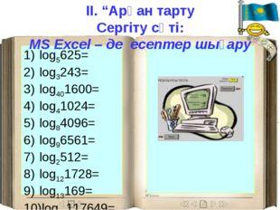 log5625= log3243= log401600= log41024= log84096= log96561= log2512= log121728