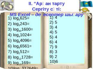 4 5 4 5 4 4 9 3 2 6 log5625= log3243= log401600= log41024= log84096= log96561