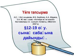 Үйге тапсырма А.Е. Әбілқасымова, И.Б. Бекбоев, А.А. Абдиев, З.А. Жұмағұлова.
