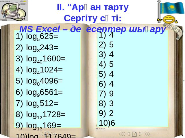 4 5 4 5 4 4 9 3 2 6 log5625= log3243= log401600= log41024= log84096= log96561...