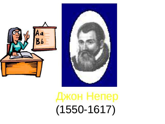 Джон Непер (1550-1617)