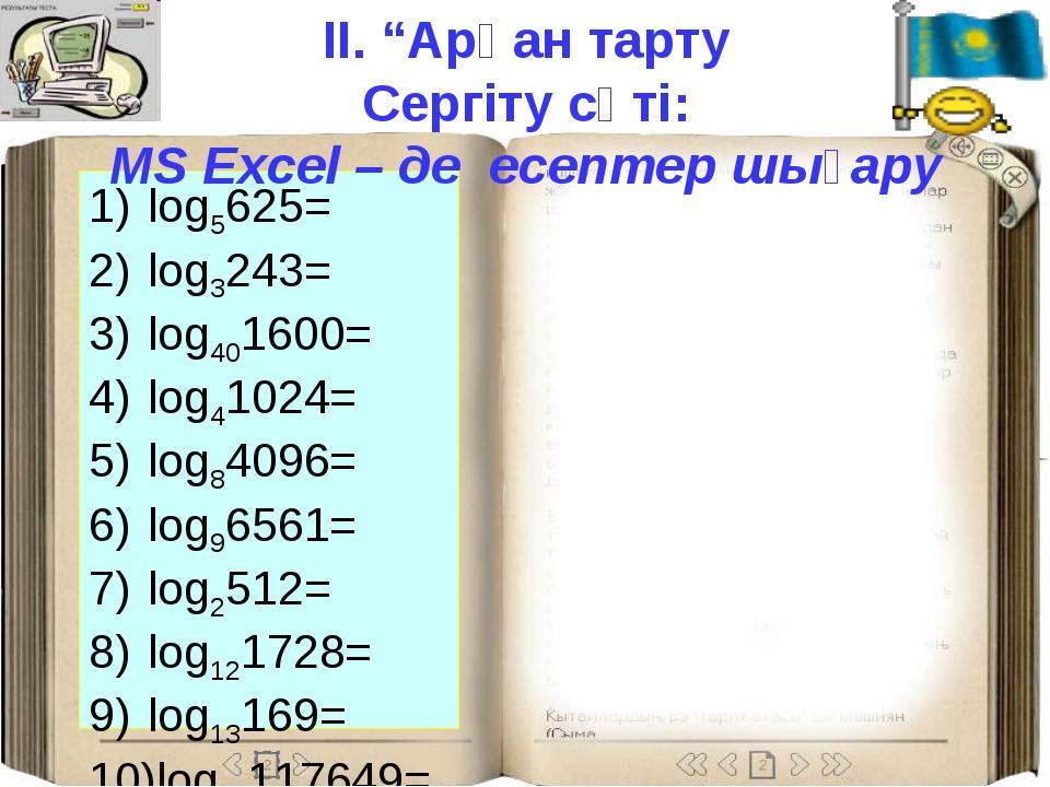 log5625= log3243= log401600= log41024= log84096= log96561= log2512= log121728...
