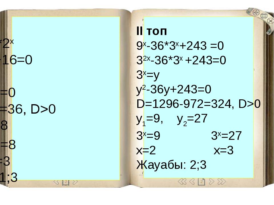 ІІ топ 9x-36*3x+243 =0 32x-36*3x +243=0 3x=y y2-36y+243=0 D=1296-972=324, D>0...