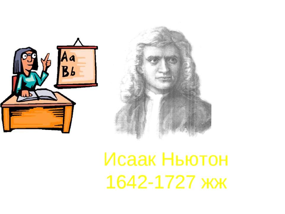 Исаак Ньютон 1642-1727 жж