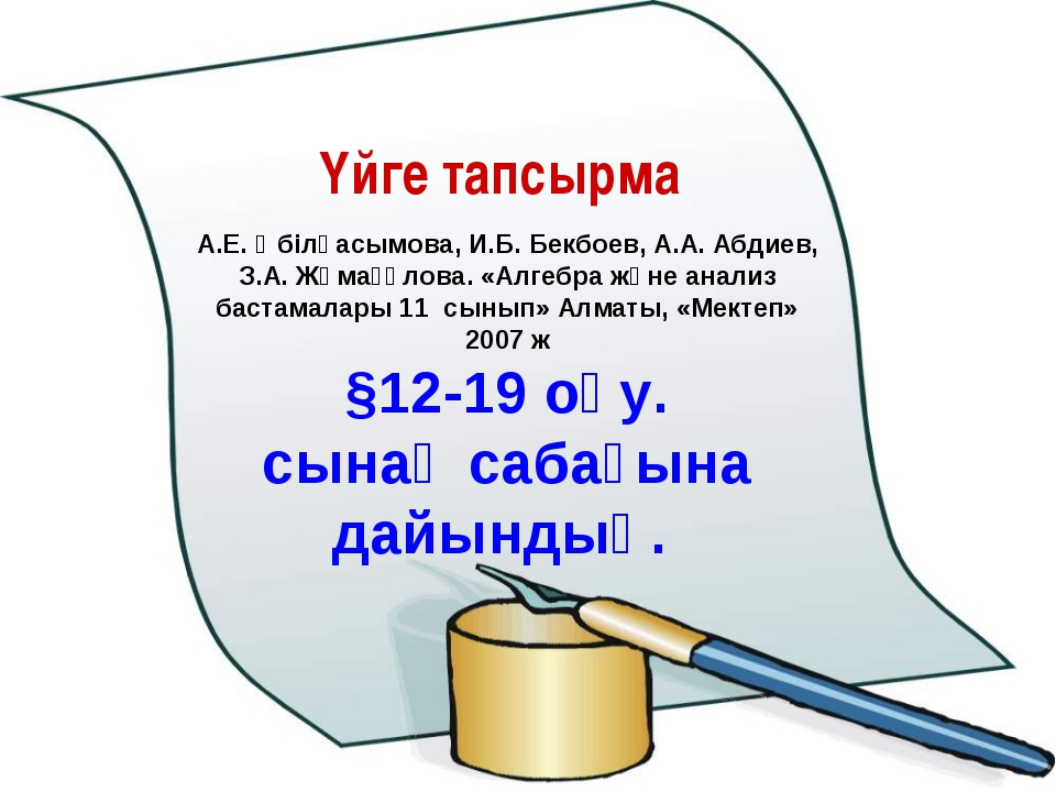 Үйге тапсырма А.Е. Әбілқасымова, И.Б. Бекбоев, А.А. Абдиев, З.А. Жұмағұлова....