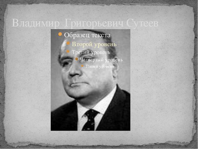 Владимир Григорьевич Сутеев