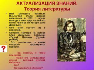 АКТУАЛИЗАЦИЯ ЗНАНИЙ. Теория литературы Имя молодого писателя Н.В.Гоголя стало