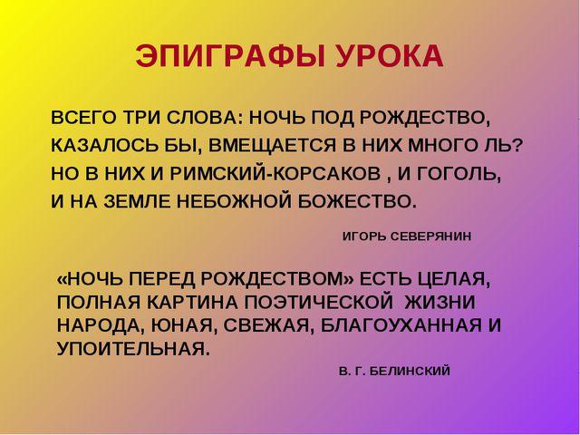 ЭПИГРАФЫ УРОКА ВСЕГО ТРИ СЛОВА: НОЧЬ ПОД РОЖДЕСТВО, КАЗАЛОСЬ БЫ, ВМЕЩАЕТСЯ В...