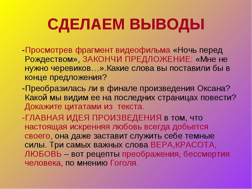 СДЕЛАЕМ ВЫВОДЫ -Просмотрев фрагмент видеофильма «Ночь перед Рождеством», ЗАКО...