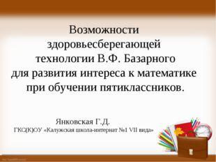Возможности здоровьесберегающей технологии В.Ф. Базарного для развития интере