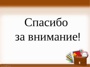 Спасибо за внимание! http://linda6035.ucoz.ru/