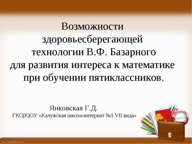 Возможности здоровьесберегающей технологии В.Ф. Базарного для развития интере...