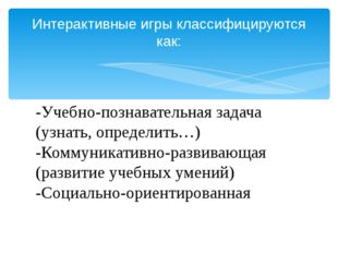 -Учебно-познавательная задача (узнать, определить…) -Коммуникативно-развивающ