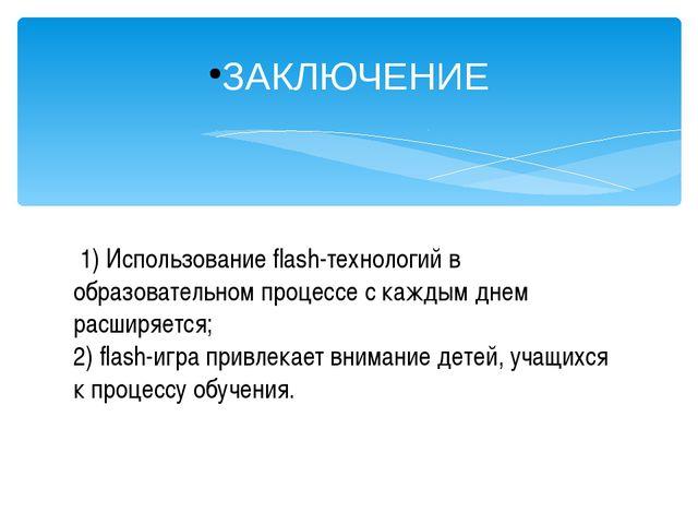 1) Использование flash-технологий в образовательном процессе с каждым днем р...