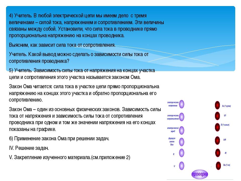 4)Учитель.В любой электрической цепи мы имеем делос тремя величинами – си...
