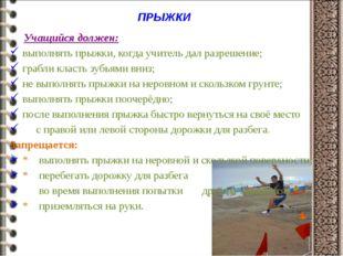 ПРЫЖКИ Учащийся должен: выполнять прыжки, когда учитель дал разрешение; грабл