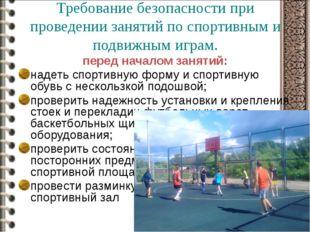 Требование безопасности при проведении занятий по спортивным и подвижным игра