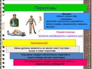 Переломы Запомните! падение, сильный удар Причины: Симптомы: резкая боль, при