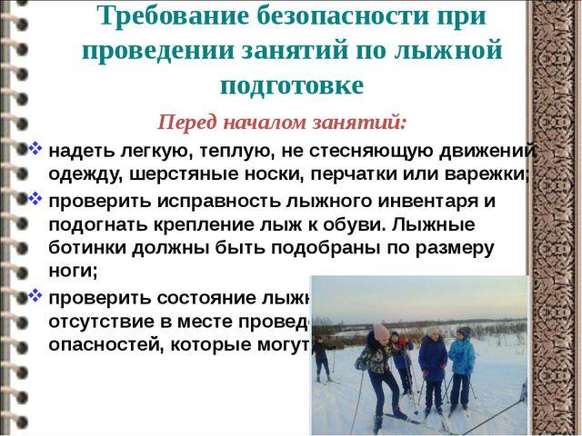 Требование безопасности при проведении занятий по лыжной подготовке Перед нач...