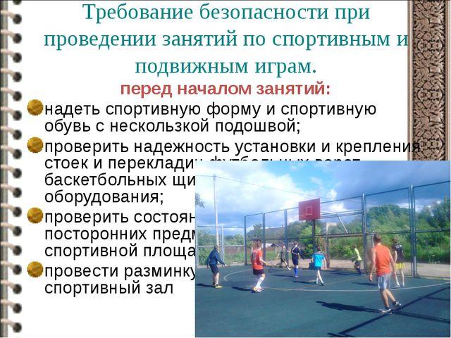 Требование безопасности при проведении занятий по спортивным и подвижным игра...