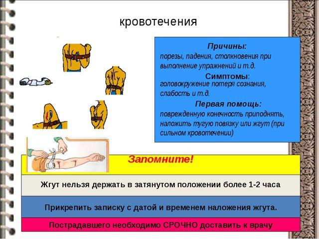 кровотечения Причины: Симптомы: Первая помощь: порезы, падения, столкновения...