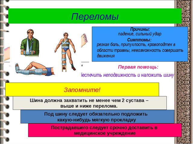 Переломы Запомните! падение, сильный удар Причины: Симптомы: резкая боль, при...