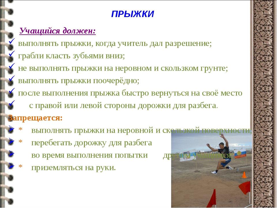 ПРЫЖКИ Учащийся должен: выполнять прыжки, когда учитель дал разрешение; грабл...