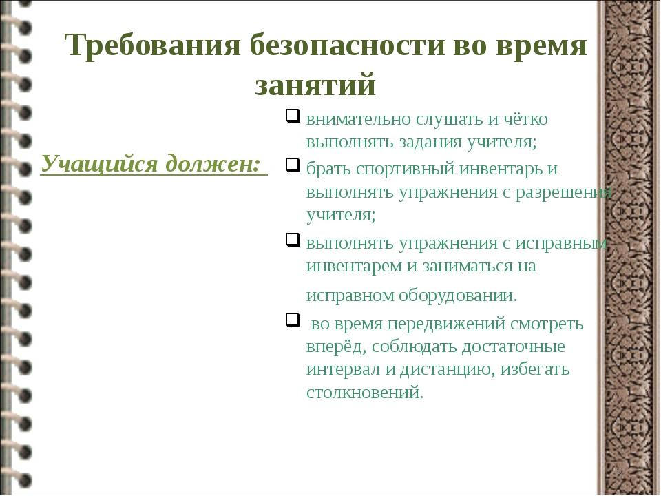 Требования безопасности во время занятий Учащийся должен: внимательно слушат...