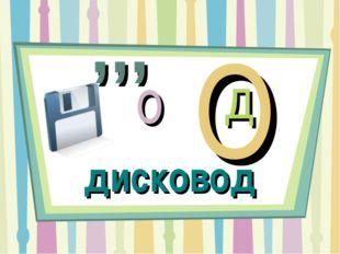 ,,, о О д дисковод