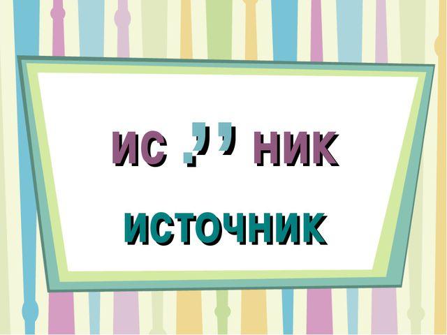 ис . ник ,, источник