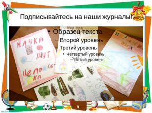 Подписывайтесь на наши журналы!