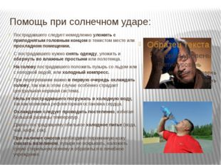 Помощь при солнечном ударе: Пострадавшего следует немедленно уложить с припод
