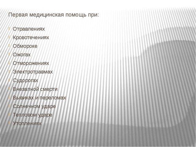 Первая медицинская помощь при: Отравлениях Кровотечениях Обмороке Ожогах Отмо...