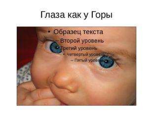 Глаза как у Горы