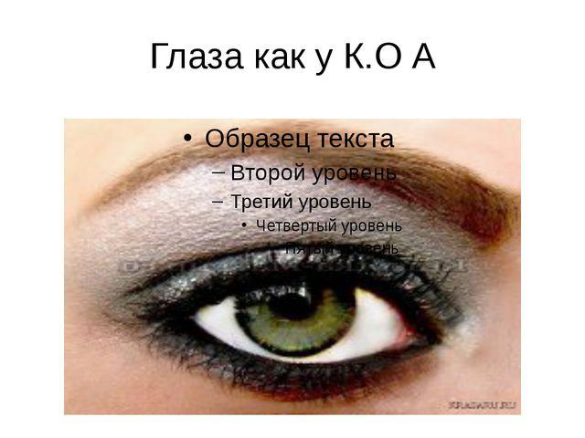 Глаза как у К.О А