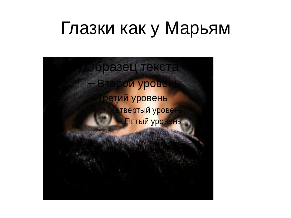 Глазки как у Марьям