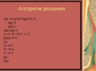 Алгоритм решения алг попугай (цел N, x) арг N рез x нач цел а а:=1; N:=N-1; x