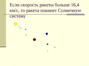 Если скорость ракеты больше 16,4 км/с, то ракета покинет Солнечную систему
