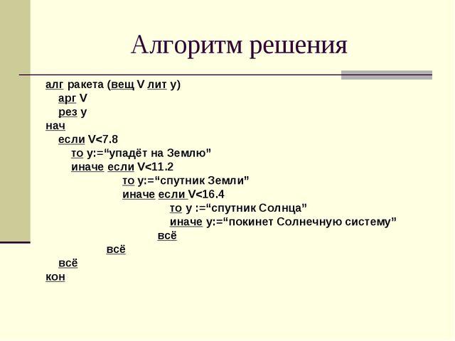 Алгоритм решения алг ракета (вещ V лит y) арг V рез y нач если V