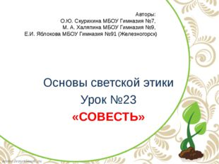 Авторы: О.Ю. Скурихина МБОУ Гимназия №7, М. А. Халяпина МБОУ Гимназия №9, Е.И